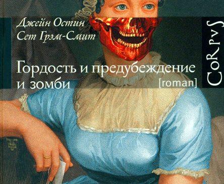 Гордость и предубеждение и зомби