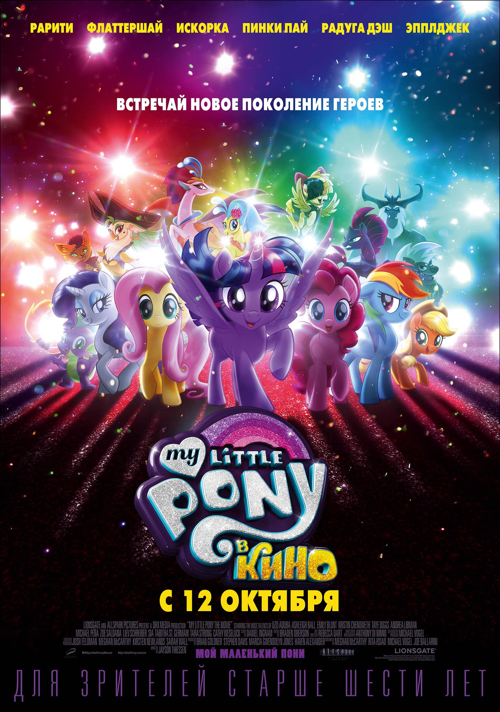 мультфильма«Мой маленький пони»