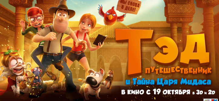Тэд-путешественник и тайна царя Мидаса