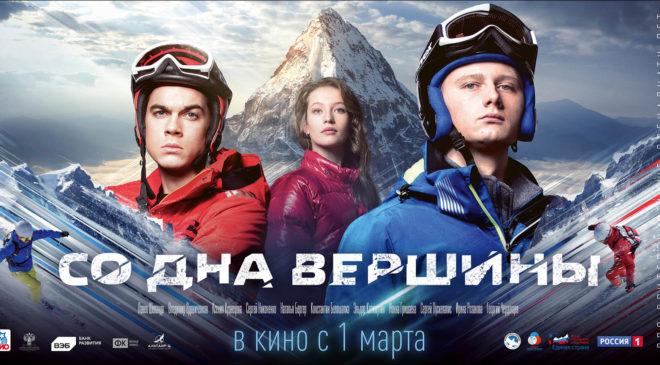 «Со дна вершины» (2017)
