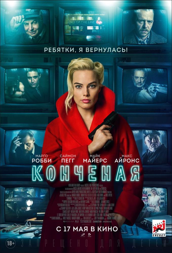 «Конченая» (2018)
