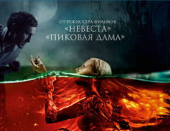 «Русалка. Озеро мертвых»