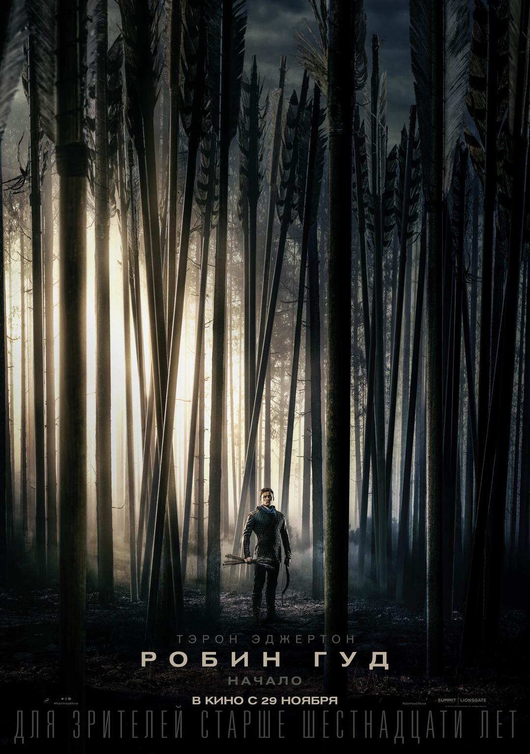 «Робин Гуд: Начало» (2018)