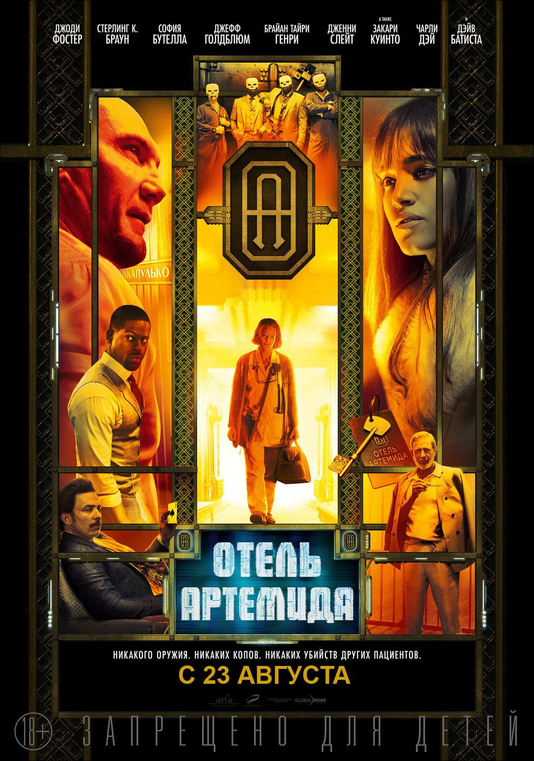 «Отель «Артемида»» (2018)
