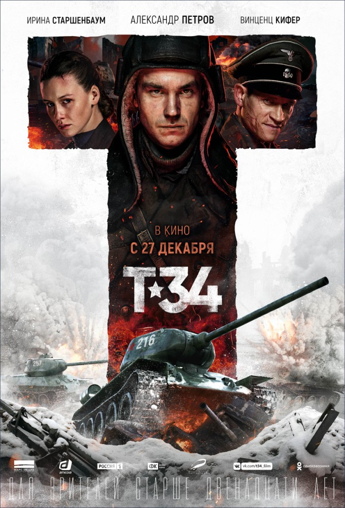 «T-34» (2018)
