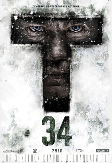 Военная драма «Т-34»