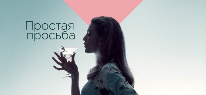 «Простая просьба» (2018)