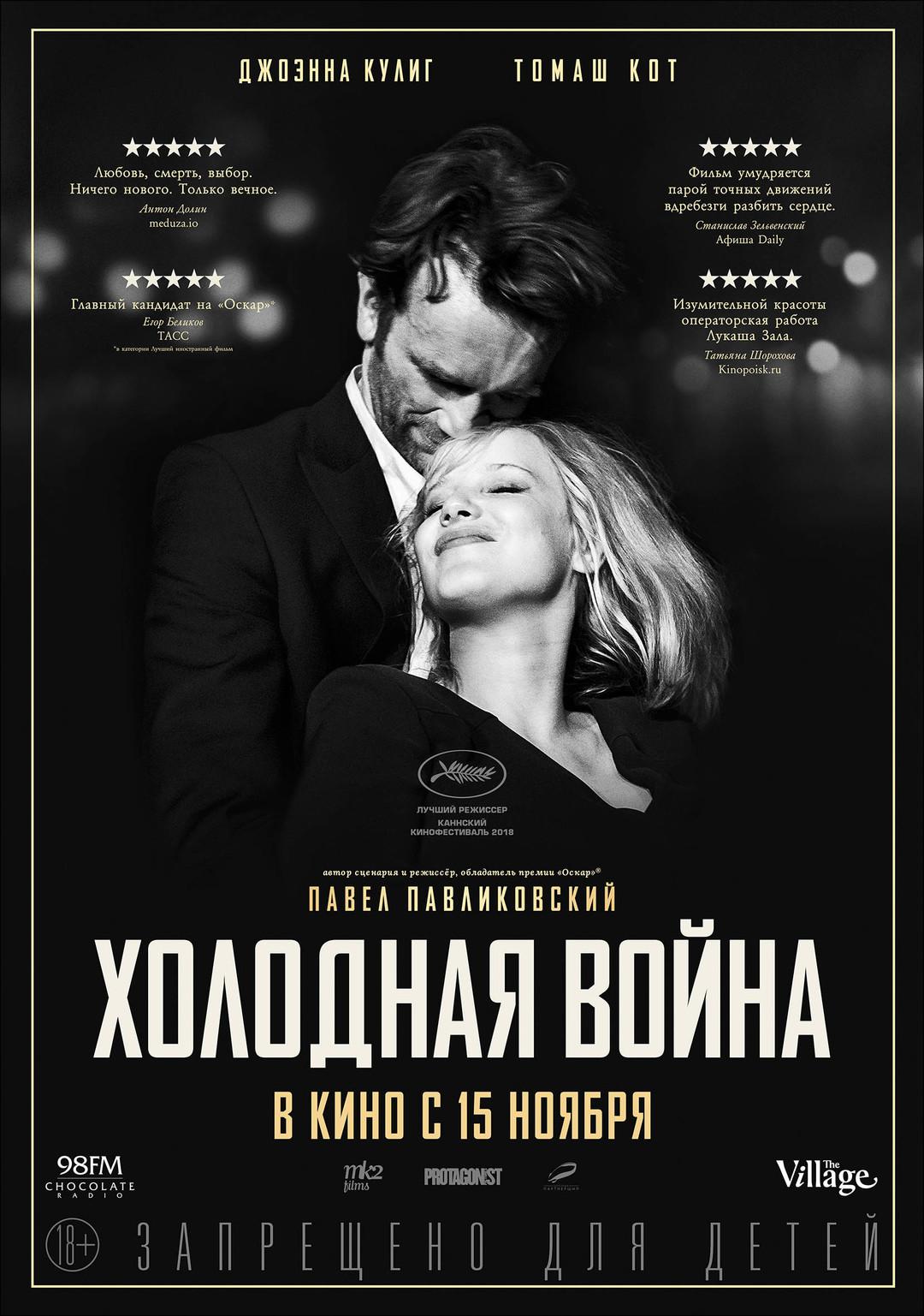 «Холодная война» (2018)