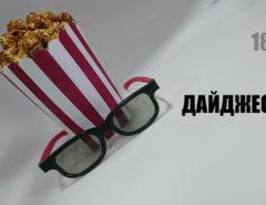 """ПОПКОРН-ДАЙДЖЕСТ"" - Попкорн - Очки - Новости кино из интернета - Фото в офисе."