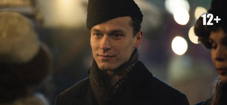 """Юра Борисов - """"Серебряные коньки"""" (2020) - """"Централ Партнершип"""""""