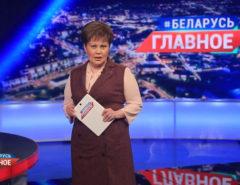 «Беларусь. Главное»